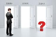 互联网+/DT时代/工业4.0这三个词究竟是什么意思?
