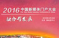 2016新媒体门户大会5月召开 主题是融合与发展